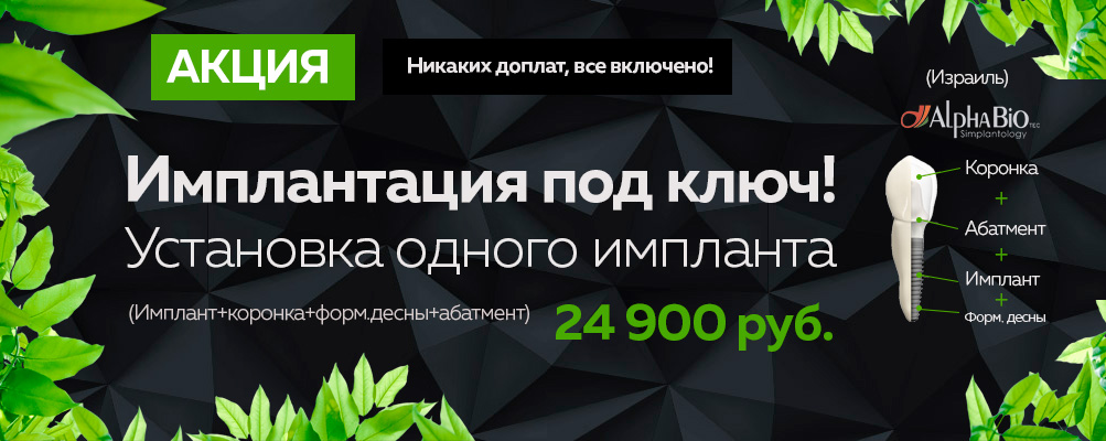 Предложение по установке импланта зубов за 24900 рублей под ключ от стоматологии Лимон по акции