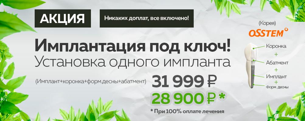 имплантация зубов osstem под ключ цена 31999 москва