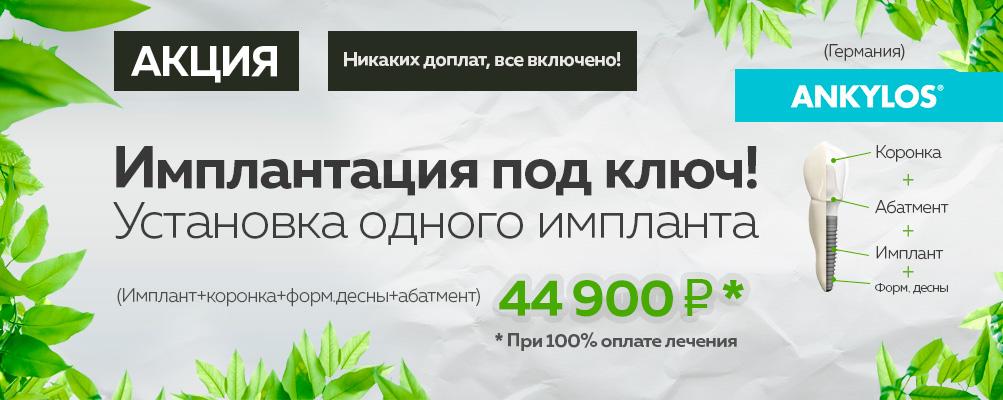 имплантация зубов ankylos под ключ цена 44900 Москва